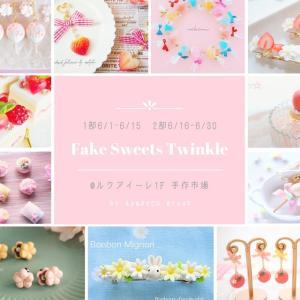 作品ラインナップのご紹介♡ 【Fake Sweets Twinkle】inルクアイーレ②
