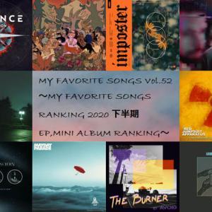 MY FAVORITE SONGS Vol.52~MY FAVORITE SONGS RANKING 2020 下半期 EP,MINI ALBUM RANKING~