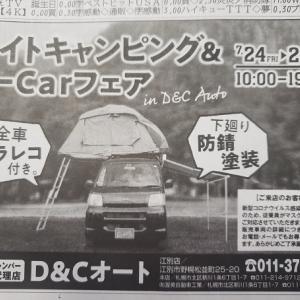 ライトキャンピング&U-Carフェア