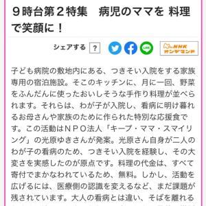 NHKあさイチ特集 ☆ 病児のママを料理で笑顔に!