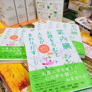 """""""衝撃的な1冊の本との出逢い"""""""