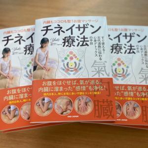 『チネイザン療法』7月20日発売予定!