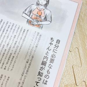 苦戦して書いたコラム『セラピスト誌10月号』に掲載中!