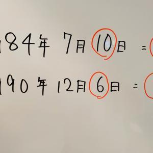 【残2席】12/11(水)はじめての数秘術講座