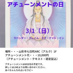 【3/1(日)】アチューンメントの日【残4枠】