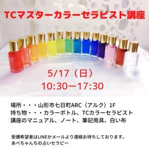 【5/17(日)TCマスターカラーセラピスト講座】