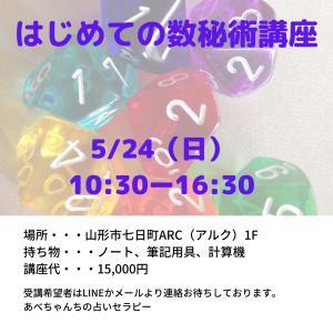【募集中】5/24(日)はじめての数秘術講座