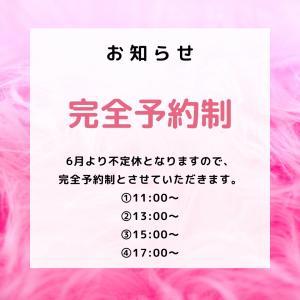 【定休日変更】6月のお知らせ
