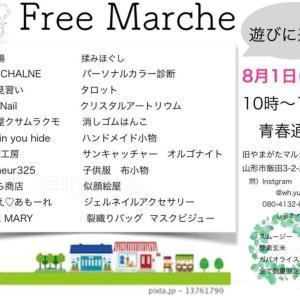 【8/1(土)】イベント