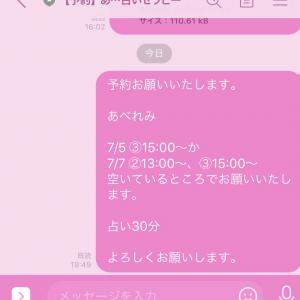 【12月スケジュール】予約可能日(随時更新)
