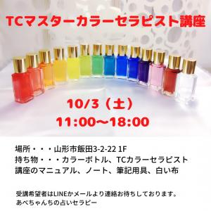 【残1席】10/3(土)TCマスターカラーセラピスト講座