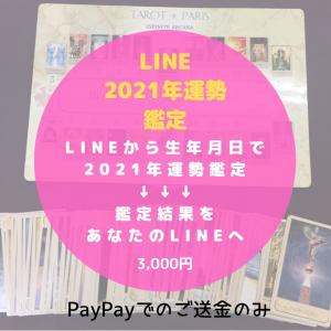 【1/31まで】LINEで2021年の運勢鑑定