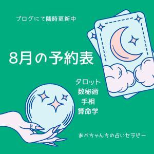 【8月のスケジュール】予約可能日(随時更新中)