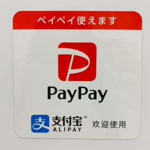 【決済方法】paypay導入しております