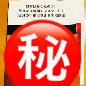 【手相】フォローアップ講座受講