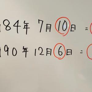 【募集】8/10(土)数秘術プレ講座【残3席】