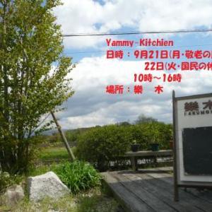 シルバーウイークは【Yammy-Kitchen】へ!