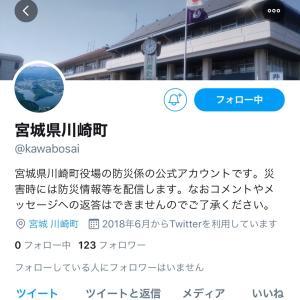 川崎町防災Twitter!