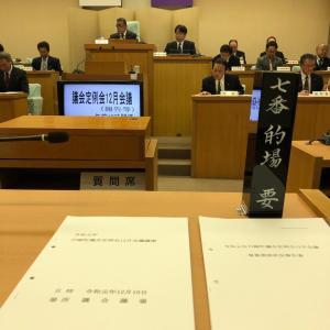 議会定例会12月会議開会!