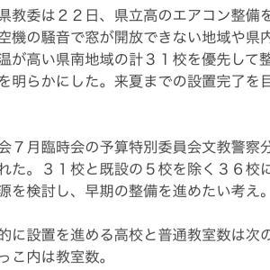 県立高校エアコン設置仙南地区等優先に!