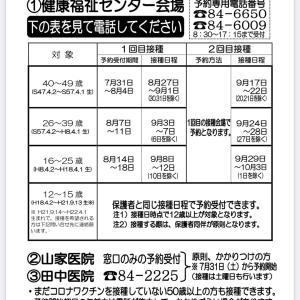 川崎町コロナワクチン予防接種スケジュール!