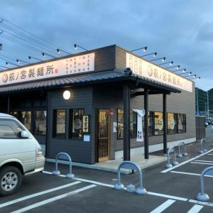 茂庭 萩ノ宮製麺所!