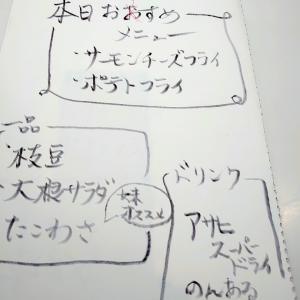 おうち居酒屋4