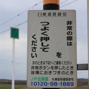 札沼線(学園都市線)踏切-20「23線道路踏切」