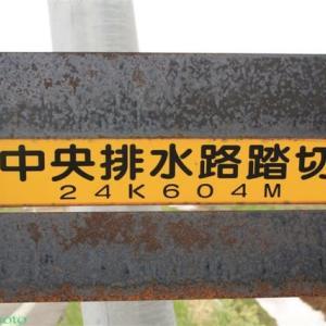 札沼線(学園都市線)踏切-22「中央排水路踏切」