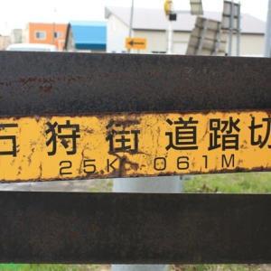 札沼線(学園都市線)踏切-24「石狩街道踏切」