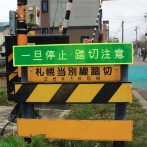 札沼線(学園都市線)踏切-28「札幌当別線踏切」