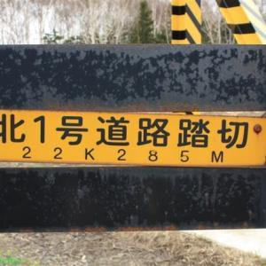 札沼線(学園都市線)踏切-18「北1号道路踏切」