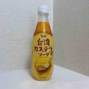 【お家で台湾】チェリオから発売の「台湾カステラソーダ」台湾カステラをソーダにしたという飲む台湾カステラ