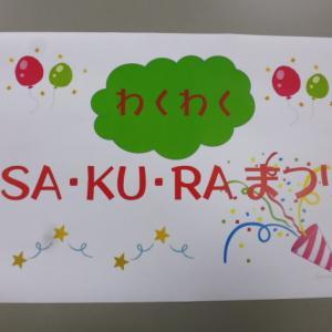わくわくSA・KU・・RAまつり No.1