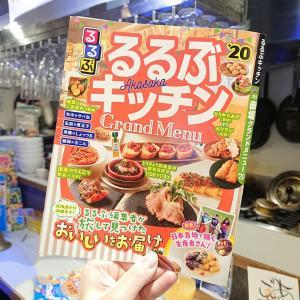 3月は活魚特集!【editor's fav るるぶキッチンAKASAKA】