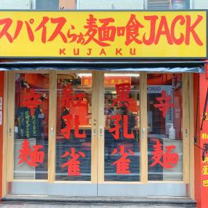 【池袋グルメ】スパイス らぁ麺 喰JACK