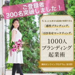300名突破 無料起業オンラインプログラム【1000人ブランディング起業術】