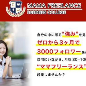 """【注目】日本のママに、""""フリーランス""""の自由を。"""