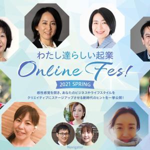 【無料セミナー】8人の人気講師が登壇!わたし達らしい起業オンラインフェス