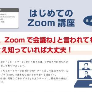 ハローパソコン教室蘇我校でZOOMのレッスンをしませんか?