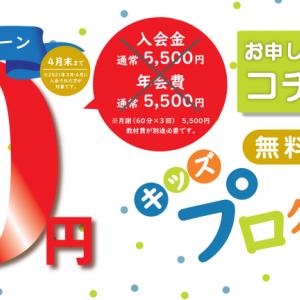 蘇我校にてまだ間に合う春のキッズプログラミング0円キャンペーン