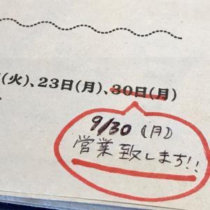 9月24日(火)
