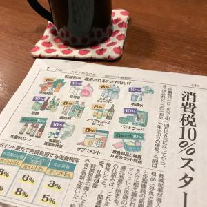 10月1日(火)