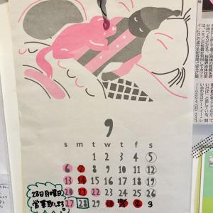 9月28日(月)