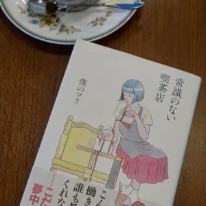 10月23日(土)「常識のない喫茶店」