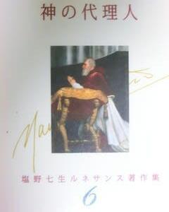 神の代理人 (ルネサンス著作集 6)塩野七生