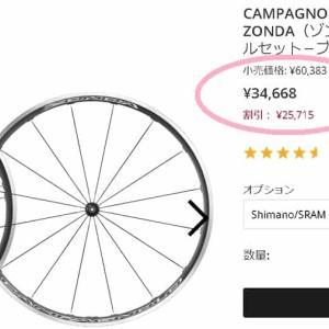 CAMPAGNOLO ZONDA C17の最安値は3万円?格安特価で買えるクーポン。
