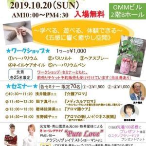 いよいよ明日『いやしの祭典In大阪』