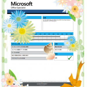 MOS資格取得を目指して、Excelの苦手意識を克服!