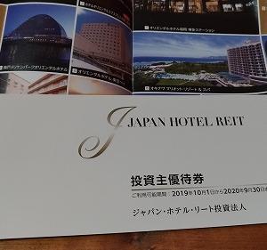 ジャパン・ホテル・リート投資法人から株主優待券が到着